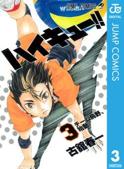ハイキュー!! 3-電子書籍