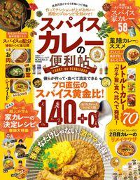 晋遊舎ムック 便利帖シリーズ075 自宅で作るスパイスカレーの便利帖