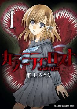 カラミティ・ロスト 1-電子書籍