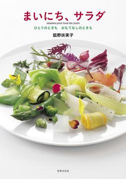 まいにち、サラダ-電子書籍