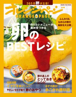 卵のBESTレシピ-電子書籍