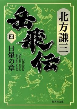 岳飛伝 四 日暈の章-電子書籍