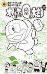 オバケのQ太郎(てんとう虫コミックス)