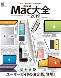 100%ムックシリーズ Mac大全2019