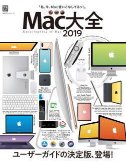 100%ムックシリーズ Mac大全2019-電子書籍