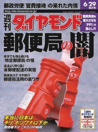 週刊ダイヤモンド 02年6月29日号