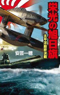 栄光の旭日旗 太平洋最終決戦