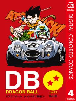 DRAGON BALL カラー版 レッドリボン軍編 4-電子書籍