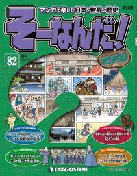 マンガで楽しむ日本と世界の歴史 そーなんだ! 82
