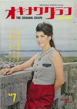 オキナワグラフ 1963年7月号 戦後沖縄の歴史とともに歩み続ける写真誌-電子書籍