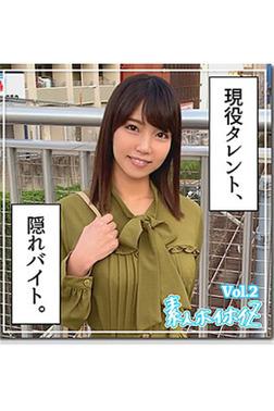 【素人ハメ撮り】SUZU Vol.2-電子書籍