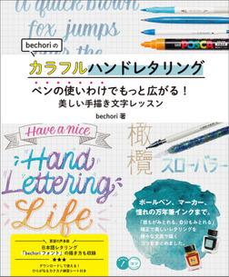 bechoriのカラフルハンドレタリング ペンの使いわけでもっと広がる!美しい手描き文字レッスン-電子書籍