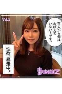 【素人ハメ撮り】里穂 Vol.1