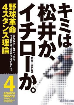 キミは松井か、イチローか。(池田書店)-電子書籍