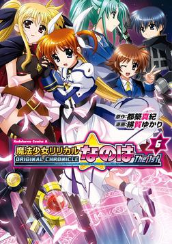 ORIGINAL CHRONICLE 魔法少女リリカルなのはThe 1st(6)-電子書籍