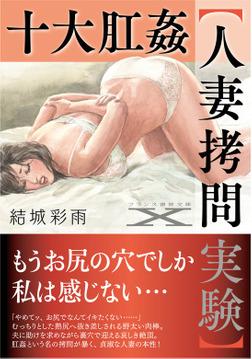 十大肛姦【人妻拷問実験】-電子書籍