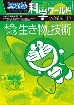 ドラえもん科学ワールド 未来をつくる生き物と技術-電子書籍