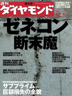 週刊ダイヤモンド 07年12月1日号-電子書籍