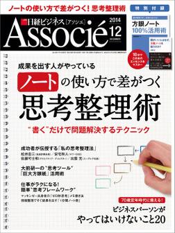 日経ビジネスアソシエ 2014年 12月号 [雑誌]-電子書籍