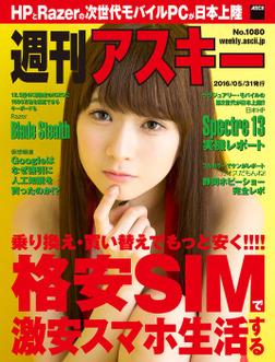 週刊アスキー No.1080 (2016年5月31日発行)-電子書籍