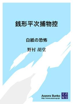 銭形平次捕物控 白紙の恐怖-電子書籍