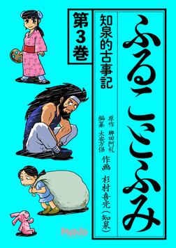 ふることふみ3-電子書籍