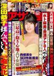週刊アサヒ芸能 2019年10月17日号