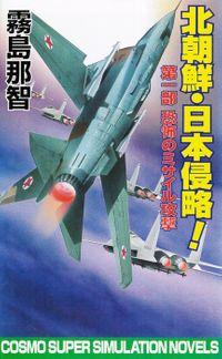 北朝鮮日本侵略 第一部 恐怖のミサイル攻撃