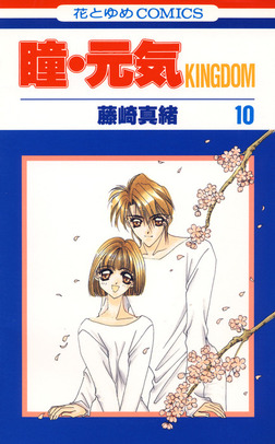 瞳・元気 KINGDOM 10巻-電子書籍