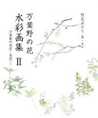 万葉野の花水彩画集(2)