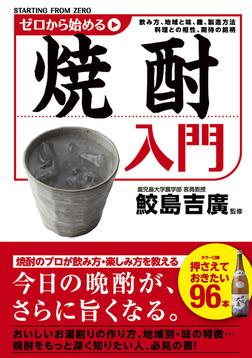 ゼロから始める焼酎入門-電子書籍
