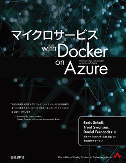 マイクロサービス with Docker on Azure-電子書籍
