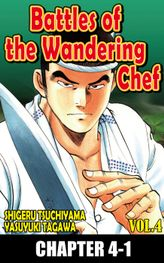 BATTLES OF THE WANDERING CHEF, Chapter 4-1