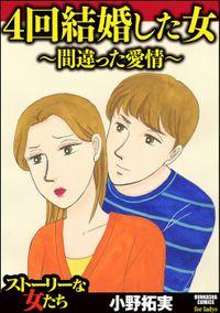4回結婚した女~間違った愛情~(ストーリーな女たち)