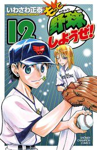 もっと野球しようぜ! 12
