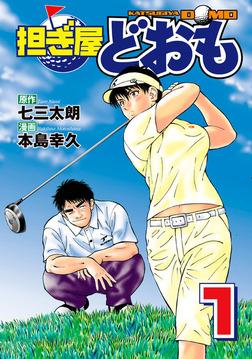 担ぎ屋 どおも(1)-電子書籍