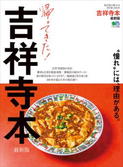 吉祥寺本 最新版-電子書籍