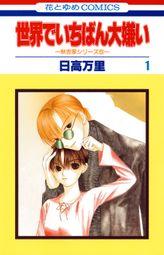 【期間限定 無料お試し版】世界でいちばん大嫌い 秋吉家シリーズ5(花とゆめ)