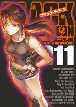 ブラック・ラグーン(11)-電子書籍