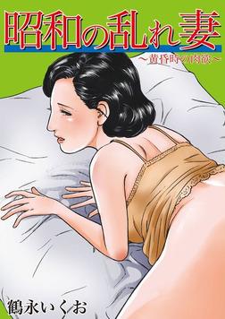 昭和の乱れ妻~黄昏時の肉欲~-電子書籍