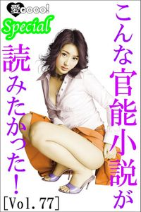 こんな官能小説が読みたかった!vol.77