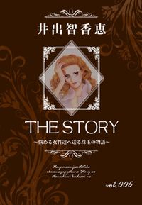 THE STORY vol.006