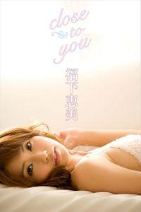 福下恵美 close to you【image.tvデジタル写真集】