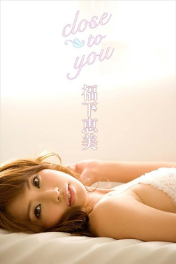 福下恵美 close to you【image.tvデジタル写真集】-電子書籍