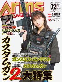 月刊アームズマガジン2020年2月号