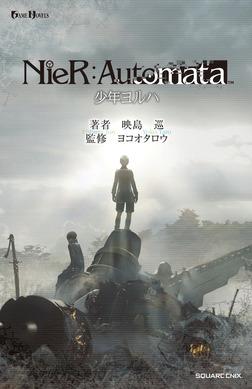 小説NieR:Automata(ニーアオートマタ) 少年ヨルハ-電子書籍