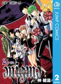 enigme【エニグマ】 2