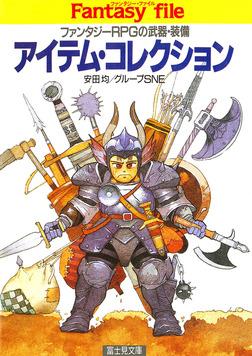 アイテム・コレクション ―ファンタジーRPGの武器・装備―-電子書籍
