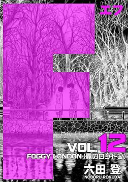 F 12巻-電子書籍