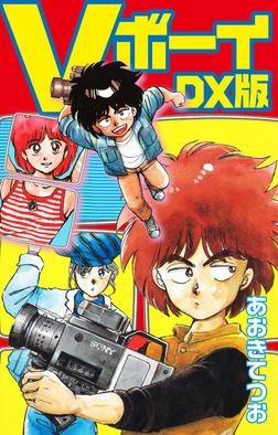 Vボーイ DX版-電子書籍